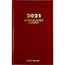 """AT-A-GLANCE® Standard Diary Recycled Daily Journal, Red, 7 11/16"""" x 12 1/8"""", 2022 Thumbnail 3"""